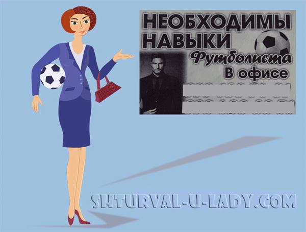 Девушка с футбольным мячом читает объявление