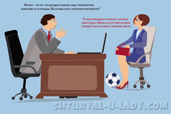 Собеседование девушки с работодателем