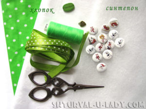 Различные материалы для шитья сухарницы