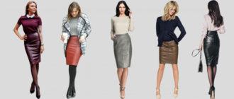 Кожаные юбки карандаш в образах