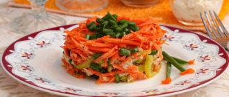 Салат Петергоф с морковью